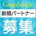 GogoJungleアフィリエイター募集