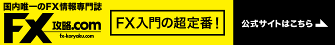 「FX攻略.com」公式サイト
