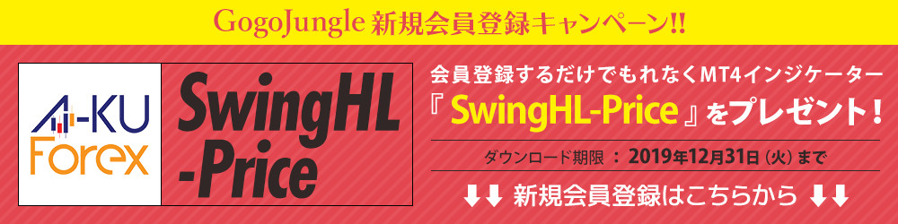 GogoJungle Event SwingHL Price