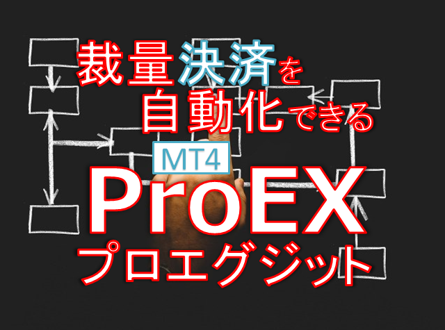 proex.png