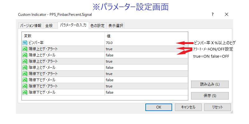 2パラメーター設定画面.png