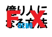 FXで億りびとDEMO.jpg