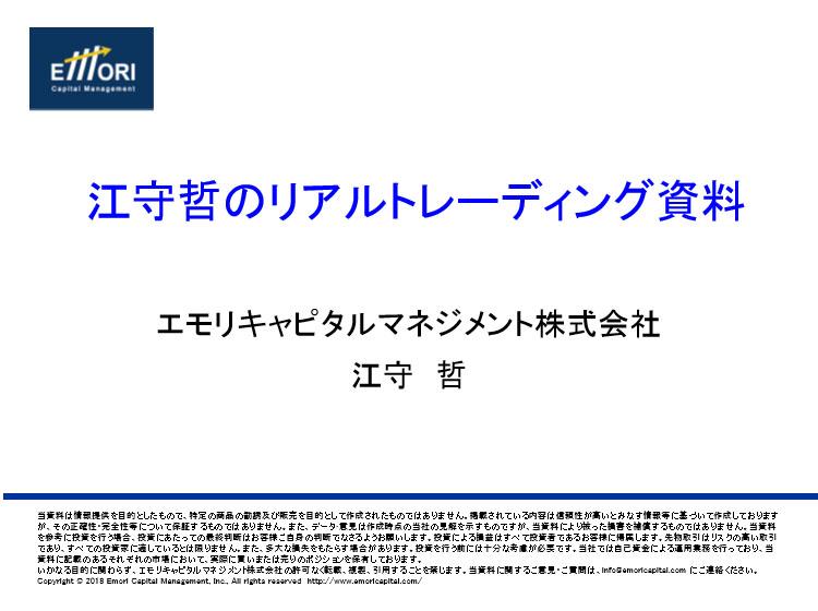 S14500_emoritetsu.jpg