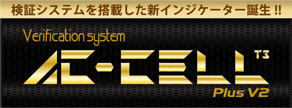 AC-CELL Plus V2.P1.jpg