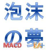 商品バナー_泡沫の夢_MACD.JPG