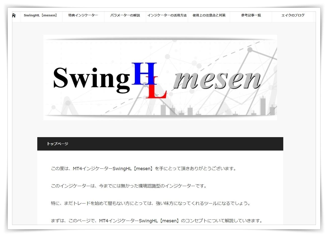 SwingHL専用サイト.jpeg