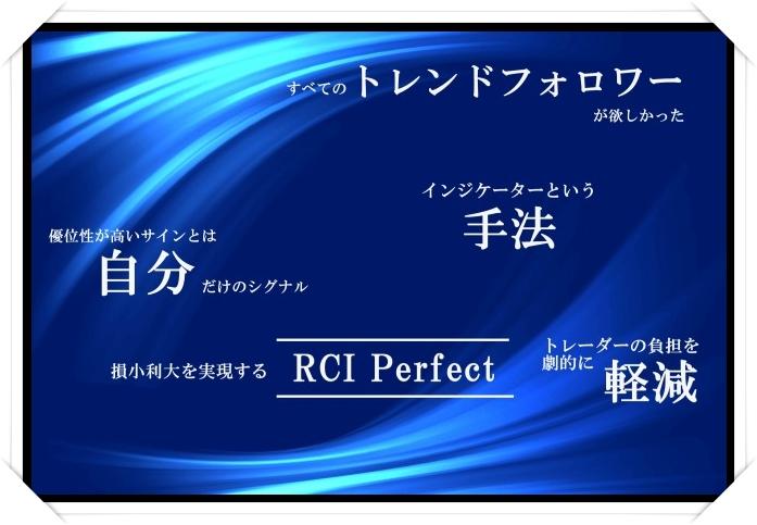 RCI-perfect-top.jpg