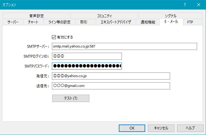 AlertMail-MT4Settings_Windows10_20200313.png
