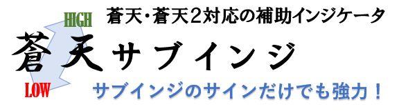 soutensub_b.jpg