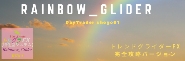 Day Trader Rainbow.png