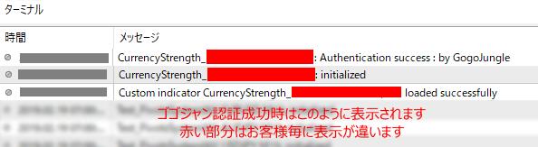 ゴゴジャン認証CurrencyStrength.png