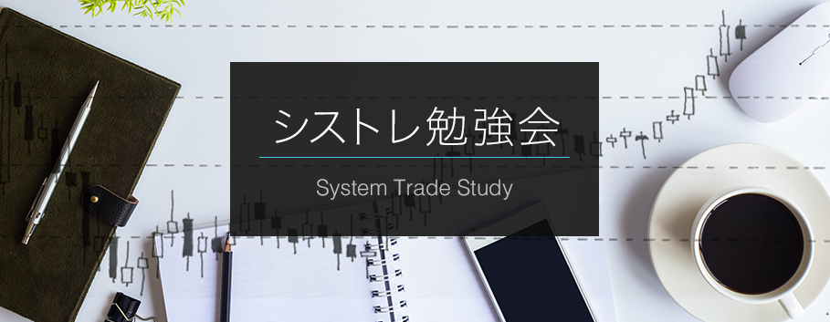system_trade03 .png