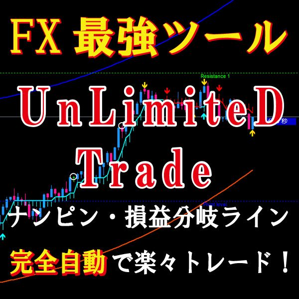UnLimiteD_Trade インジケーター・電子書籍