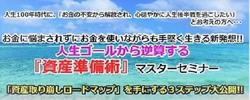 逆算の資産準備術タイトル.jpg
