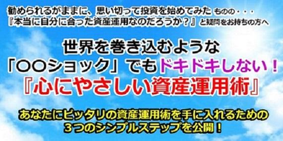 心にやさしい資産運用術タイトル(アンテレクト製).jpg