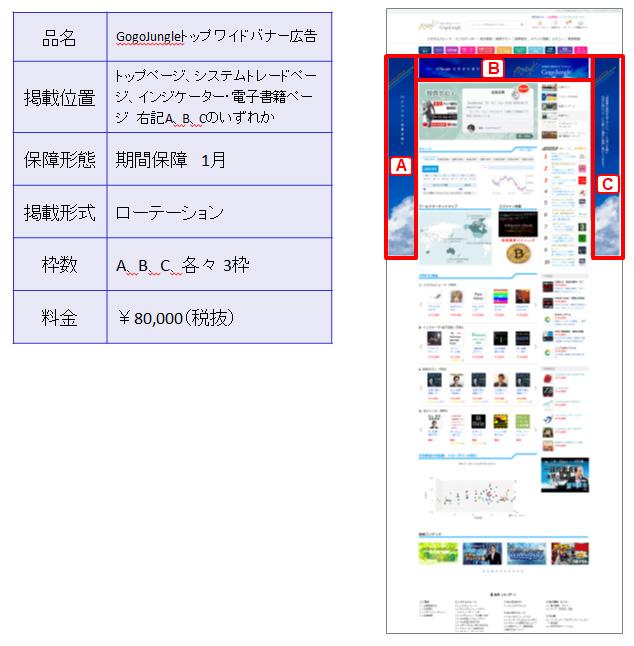 sozai_TopAdvertisement1_3_20190412.jpg
