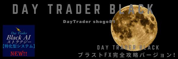 Day Trader Black.png