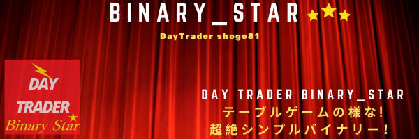 Day Trader Binary_Star.png