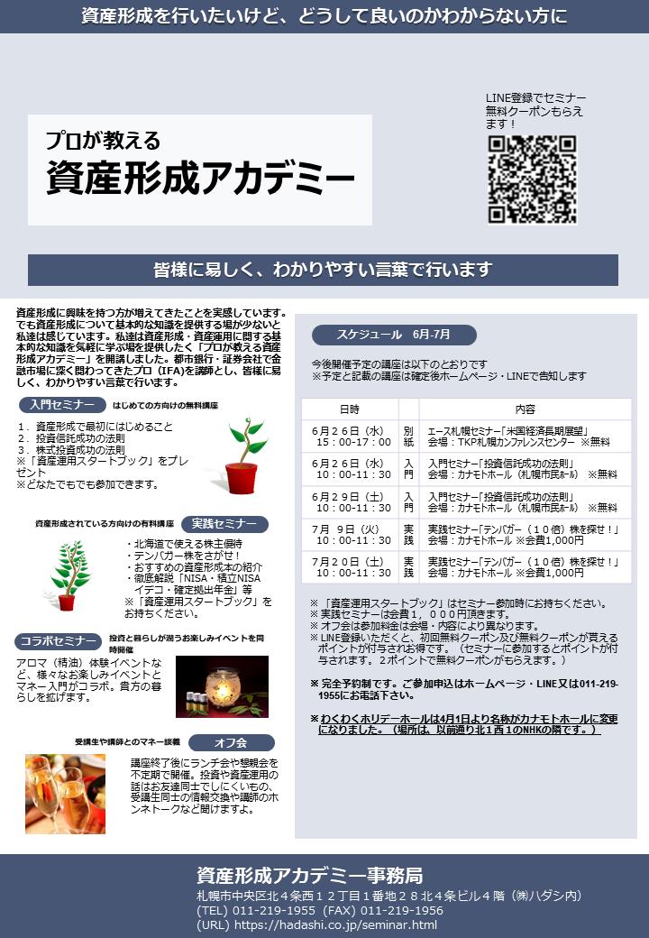 アカデミー紹介パンフレット(Ver7.2019.7).png