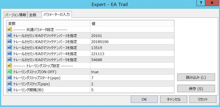 EA Trail複数マジックナンバー.PNG