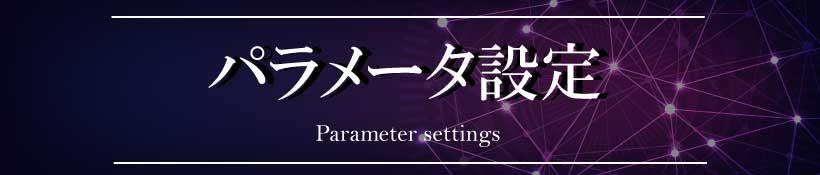 パラメータ設定.jpg