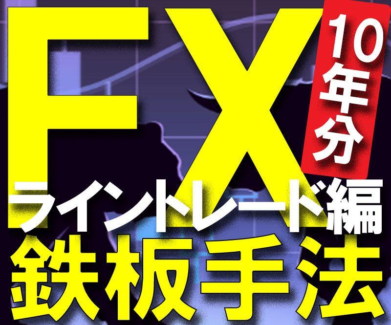 10年分のFXノウハウを、なんと3ステップで学べるシリーズ FX鉄板手法 ライントレード編