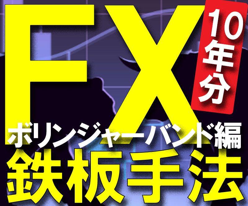 10年分のFXノウハウを、なんと3ステップで学べるシリーズ FX鉄板手法 ボリンジャーバンド編