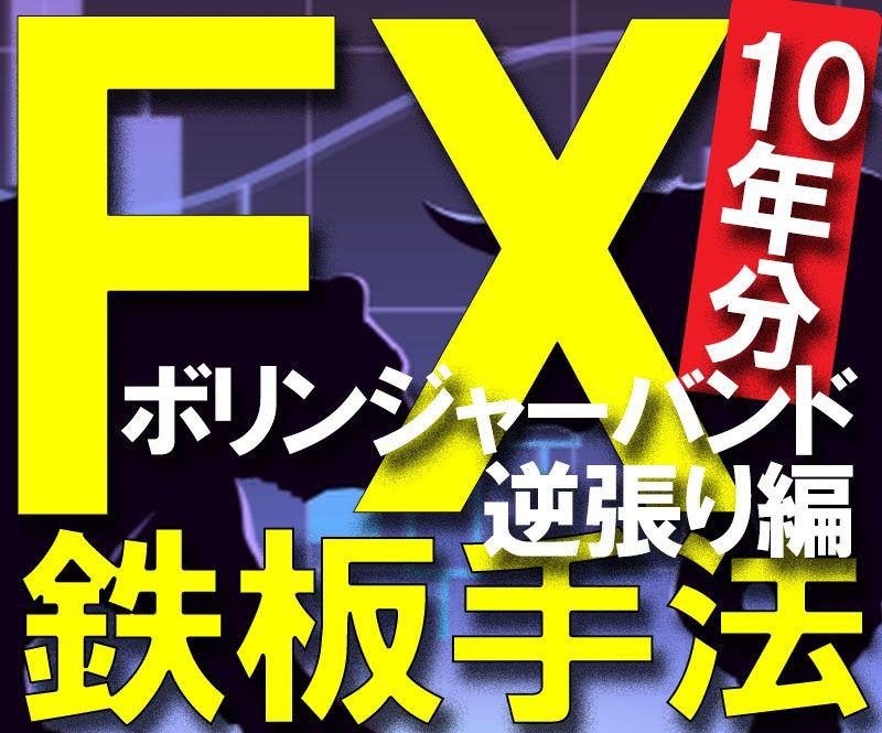 10年分のFXノウハウを、なんと3ステップで学べるシリーズ FX鉄板手法 ボリンジャーバンド逆張り編
