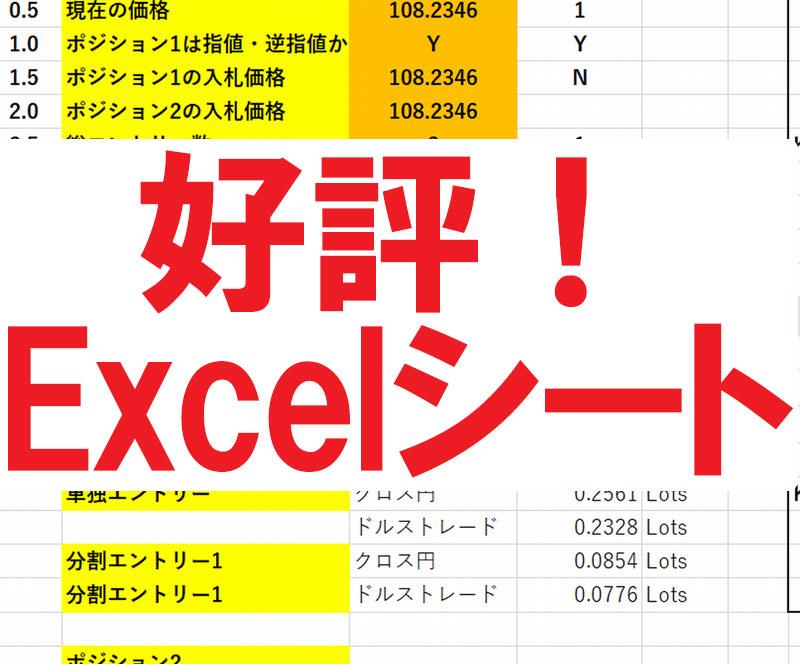 Excelシート.jpg