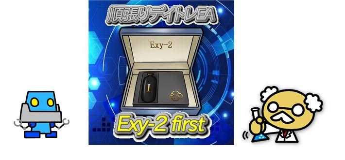 Exy-2first博士とロボ.jpg