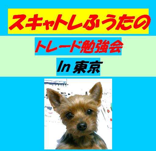 勉強会商品画像 JPG.jpg