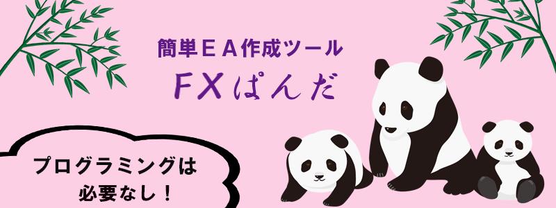 fx_panda_title.png