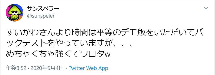 ご利用者の声(サンスペラー様).png