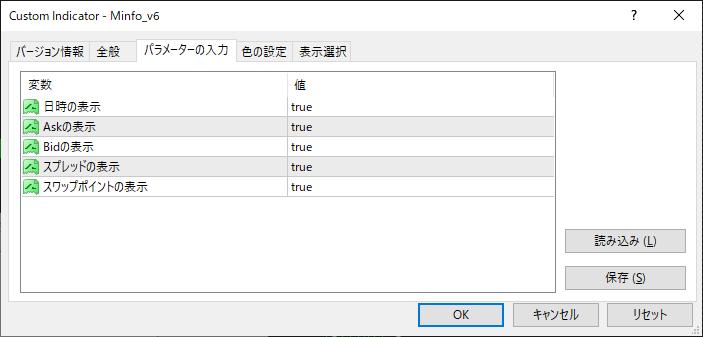 Minfo_v6_パラメータ設定.png