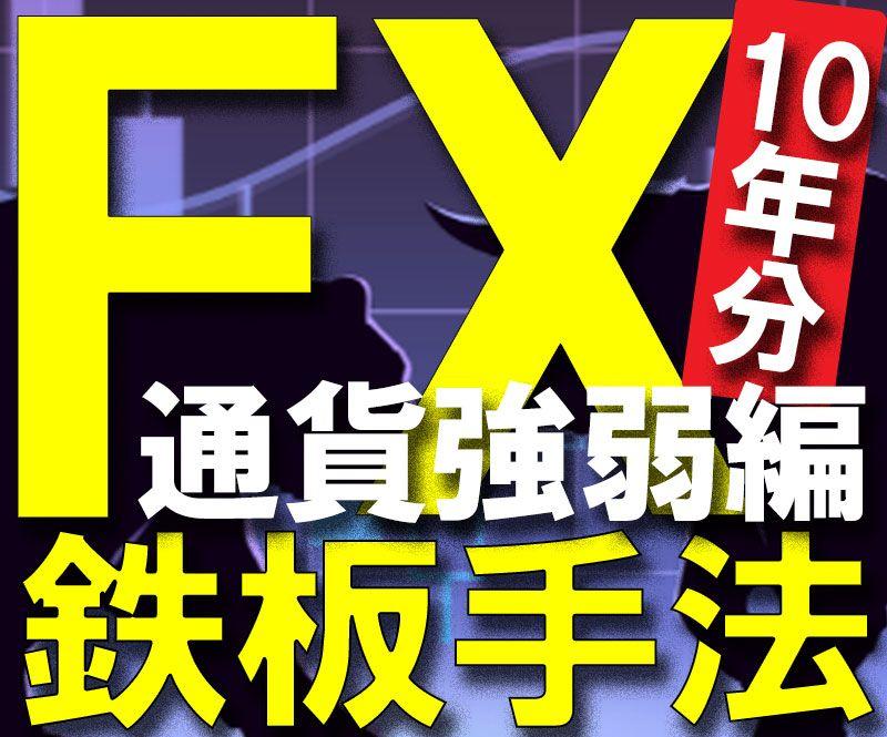 10年分のFXノウハウを、なんと3ステップで学べるシリーズ FX鉄板手法 通貨強弱編