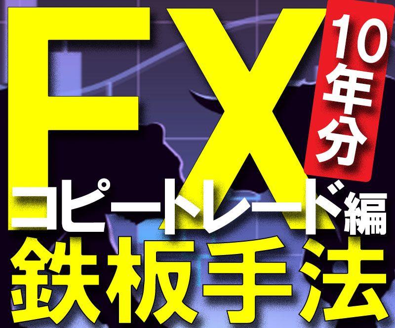 10年分のFXノウハウを、なんと3ステップで学べるシリーズ FX鉄板手法 コピートレード編