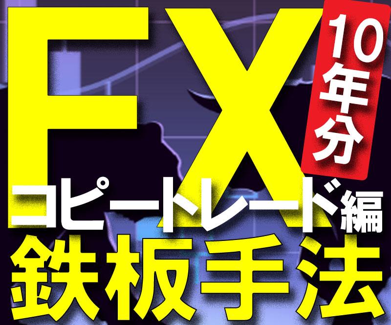 FXコピートレード編.jpg