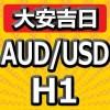 【大安吉日シリーズ】AUD/USD H1 大手ヘッジファンドと同じ考え方で運用するEA