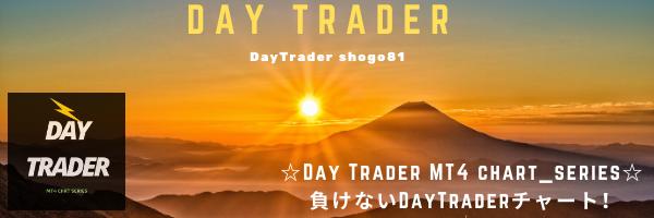 Day Trader バナー.png