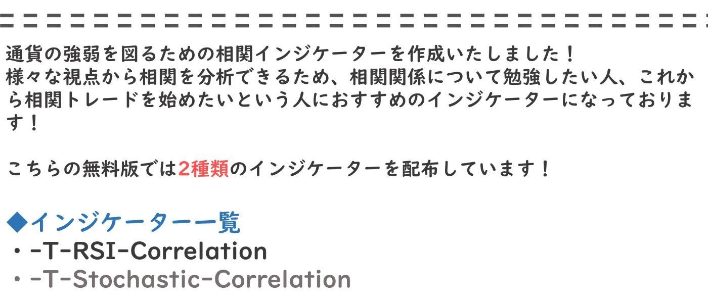 相関インジ_page-0003.jpg