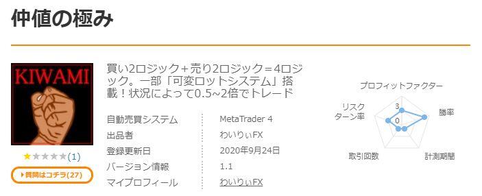 nakane_no_kiwami_link_gazou.JPG
