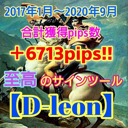【D-leon】⑤.jpg