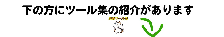 ツール集の紹介誘導.jpg