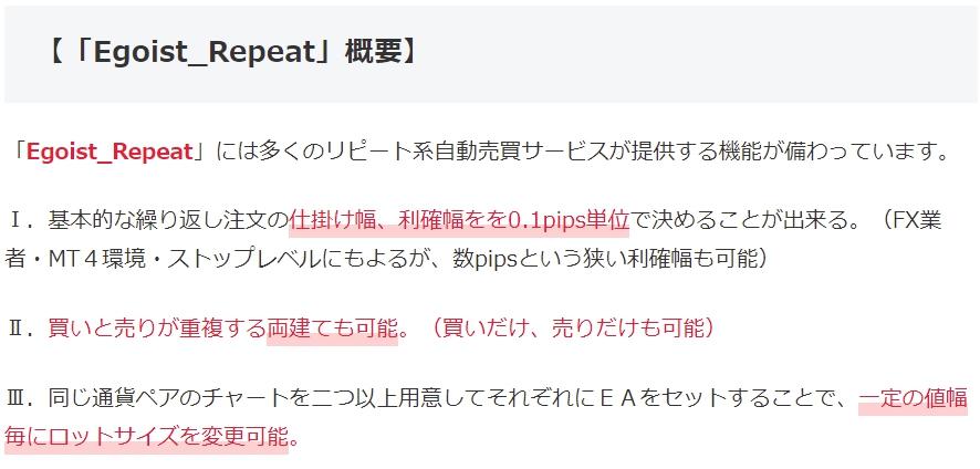 Egoist_Repeat_提出_8_.jpg