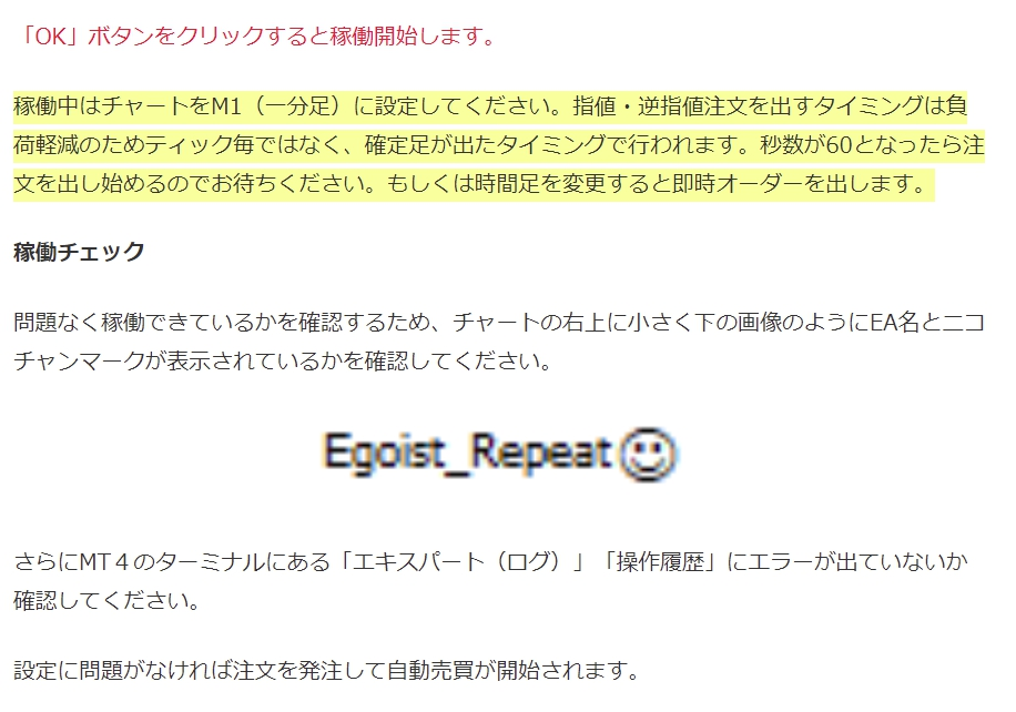 Egoist_Repeat_提出_23_.jpg