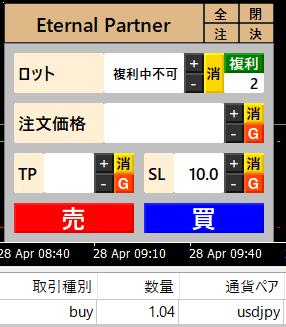 Eternal-Partner-Fukuri.png