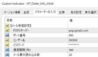 MT4_HT_Order_Info_Para.JPG