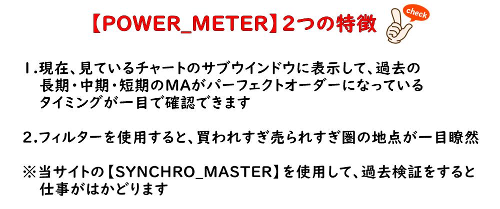 POWER_METERの特徴.png