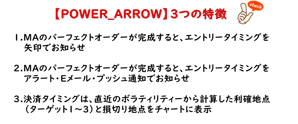 POWER_ARROWの特徴.png