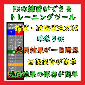 FXの練習ツール2.png